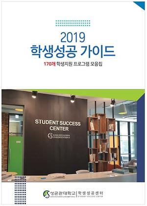 2019 Student Success Guide