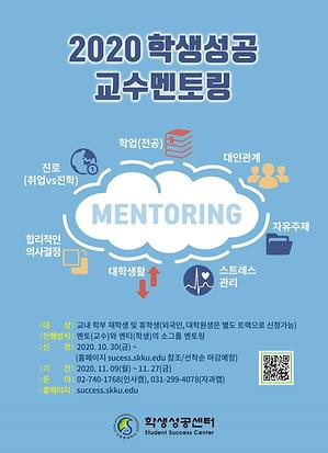 2020 Mentoring(Professor-Students)